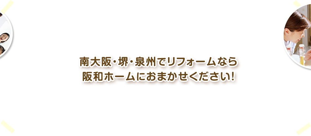 南大阪・堺・泉州でリフォームなら阪和ホームにおまかせください!
